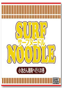 SURF NOODLE VOL.3